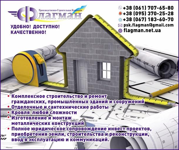Обслуживание теплового пункта здания